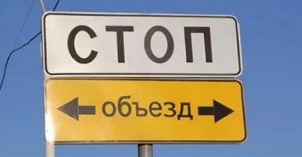 На улице Костомаровской временно запрещается движение транспорта