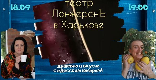 Как это кушали в Одессе