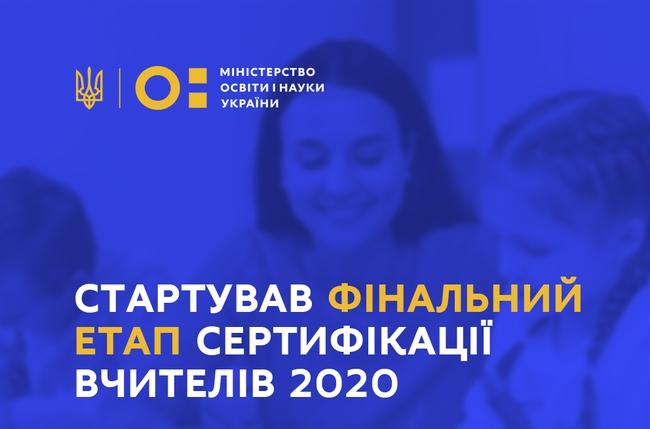 Стартовав третій етап сертифікації вчителів 2020