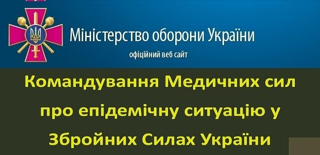 Командування Медичних сил про епідемічну ситуацію у Збройних Силах України станом на 29 жовтня