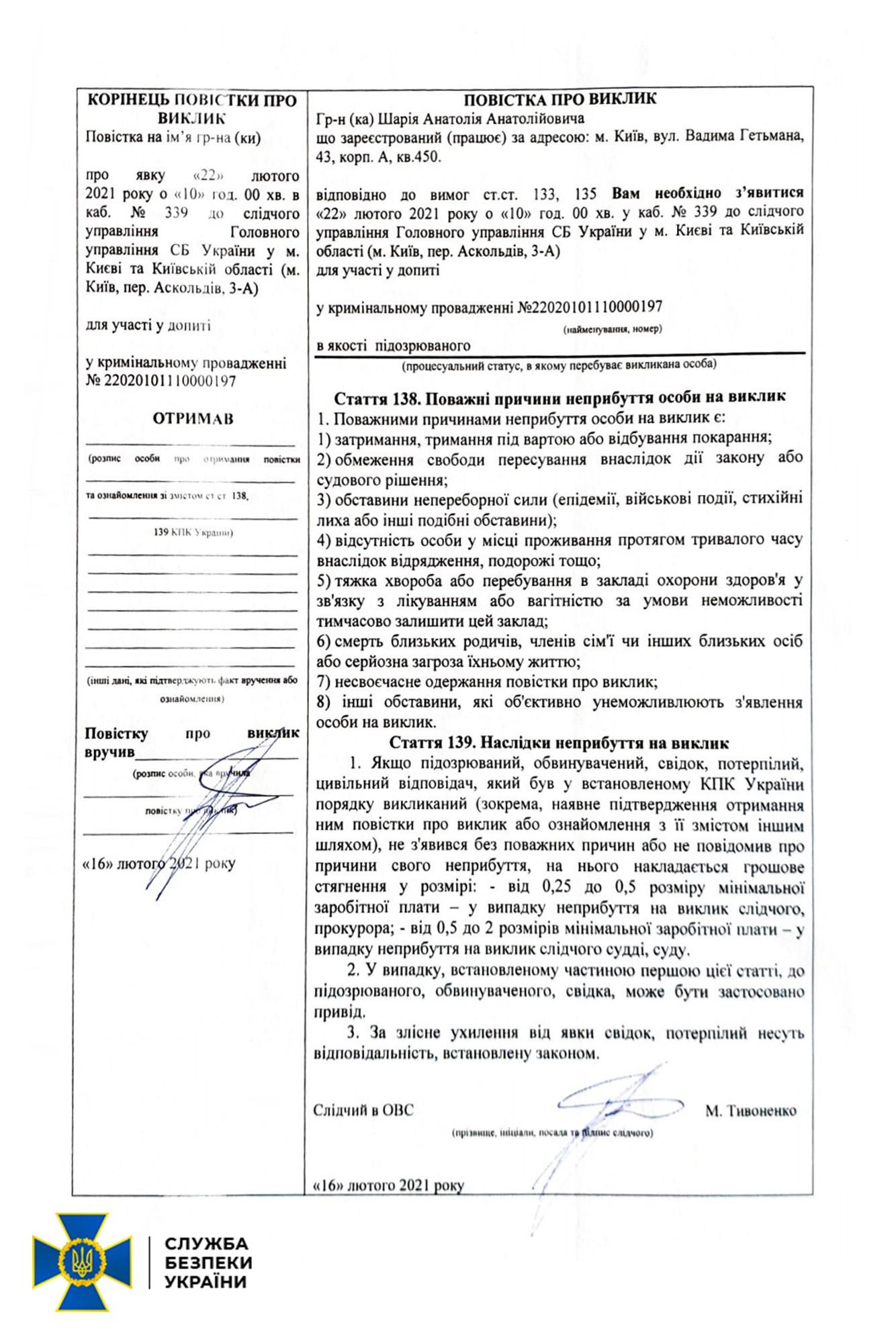 СБУ оголосила про підозру відомому проросійському пропагандисту Шарію