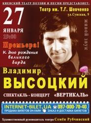 Владимир высоцкий спектакль афиша афиша кино тамбов акварель стоимость билетов