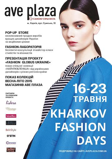 KHARKOV FASHION DAYS в АВЕ ПЛАЗА