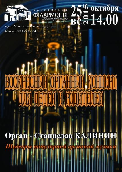 Цена на билет на концерт органной музыки афиша драм театра в г краснодаре