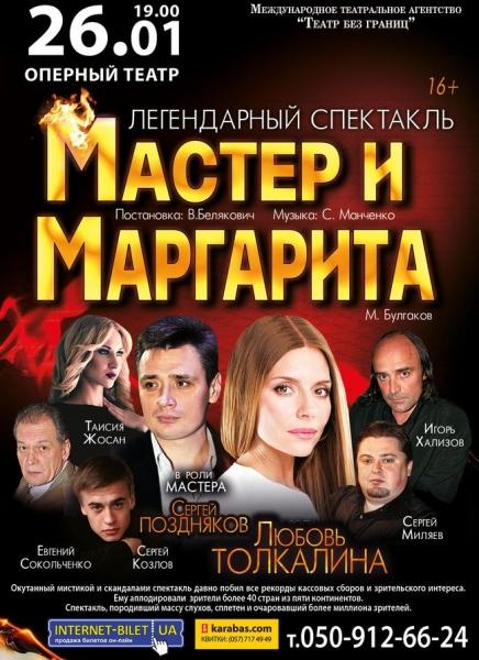 Афиши спектаклей харькова кино афиша кузбасса