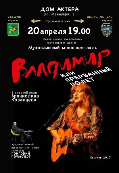 Афиша спектаклей во владимире на 2017 концерты в декабре 2016 в москве афиша на