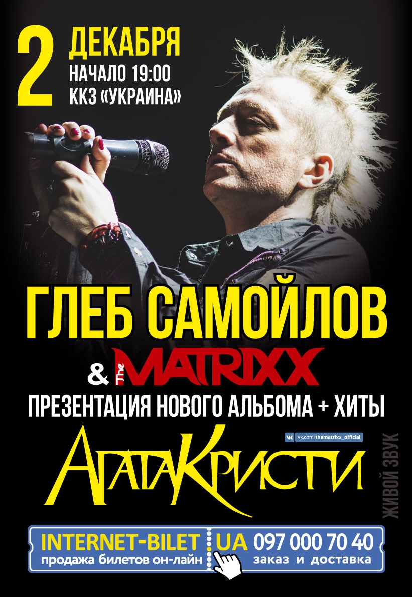 Глеб САМОЙЛОВ & The MATRIXX. Презентация нового альбома + ХИТЫ АГАТА КРИСТИ