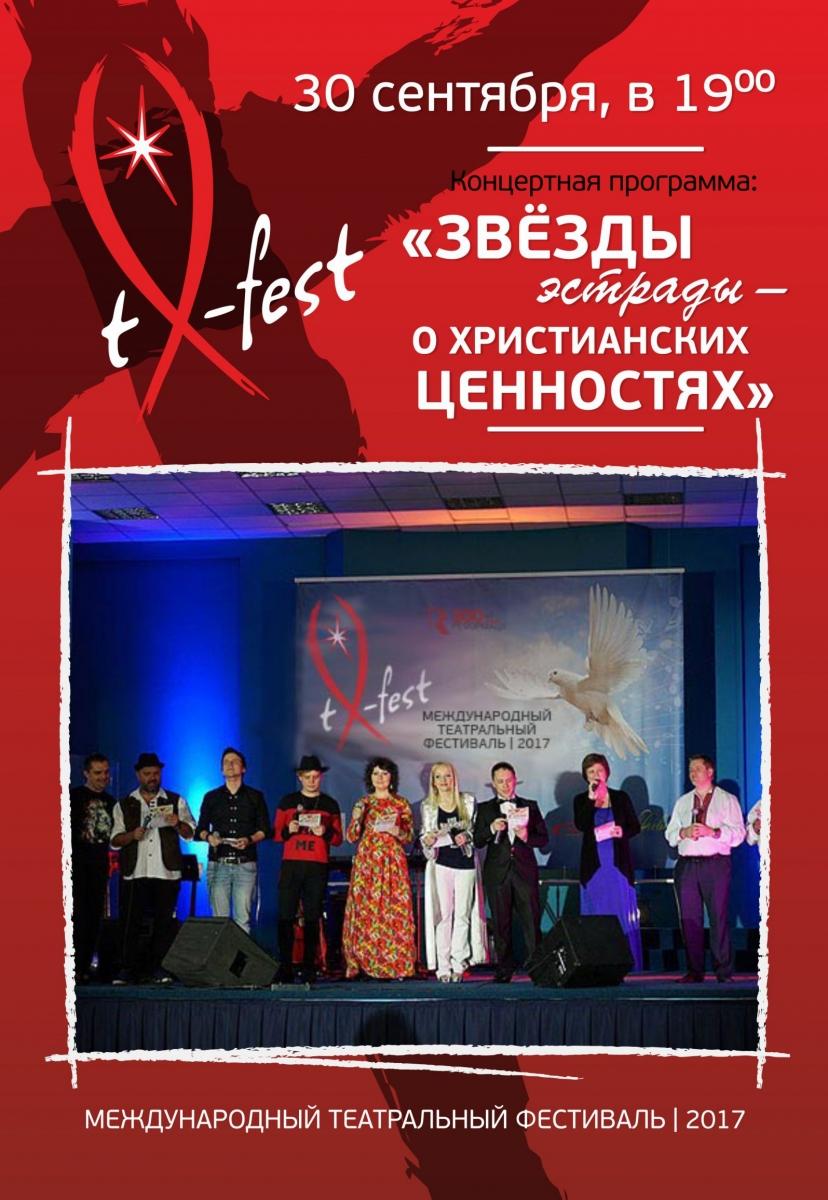 Концерт христианской музыки афиша билеты в театр утеря