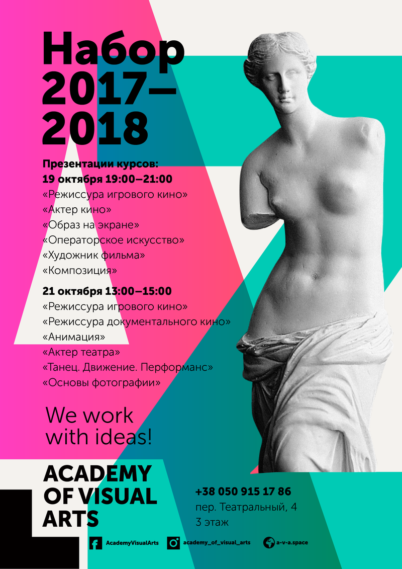 Презентации в Academy of Visual Arts