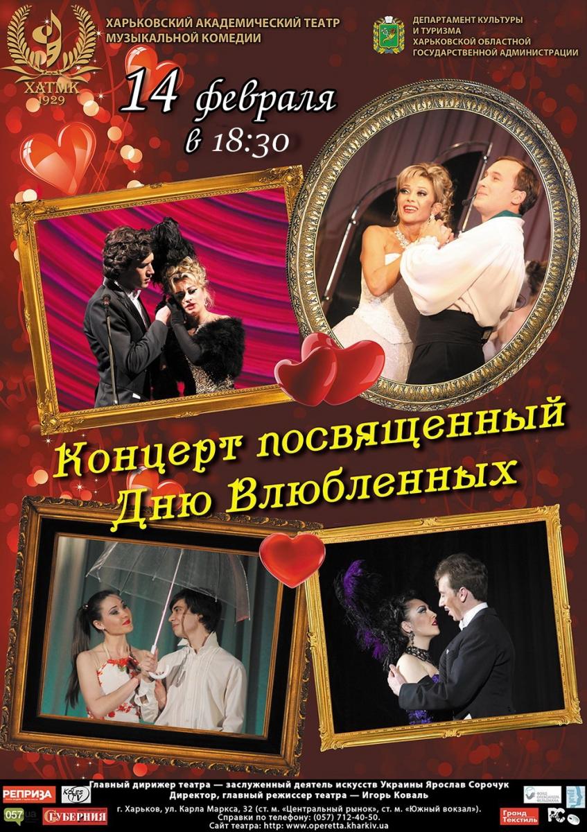 Афиша театра музыкальной комедии харьков афиша театра народной драмы иркутск