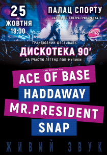ДИСКОТЕКА 90-Х (Ace of Base, Haddaway, Mr.President, Snap)