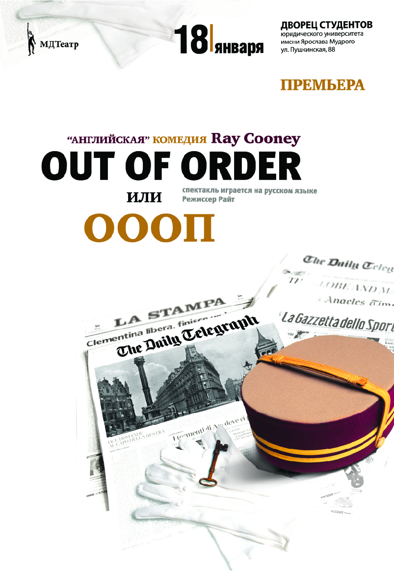 МДТеатр OUT of ORDER или ОООП