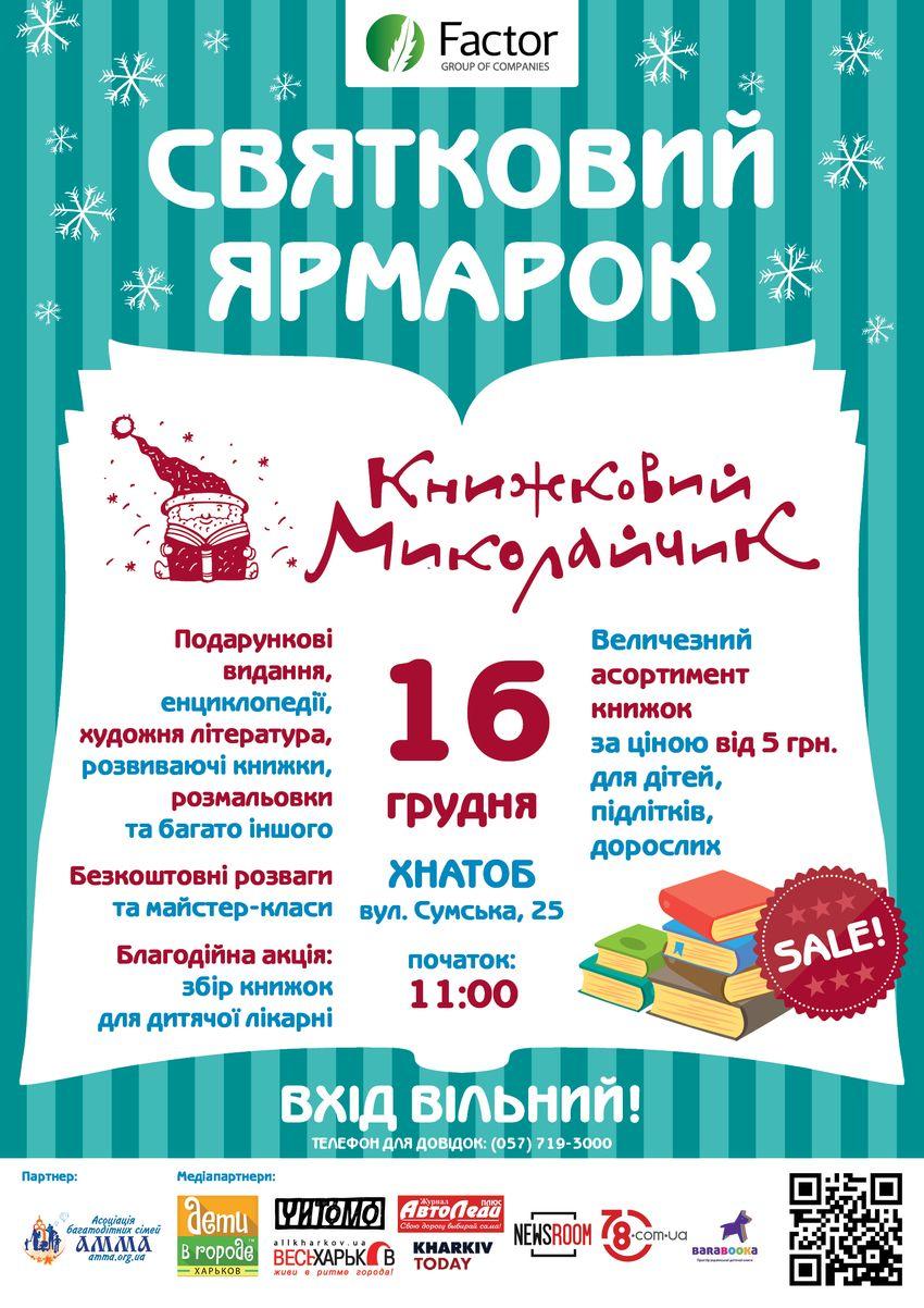 Афиша мероприятий Харькова на 12 декабря 2018. Свежие события ... 0df4254f42b86