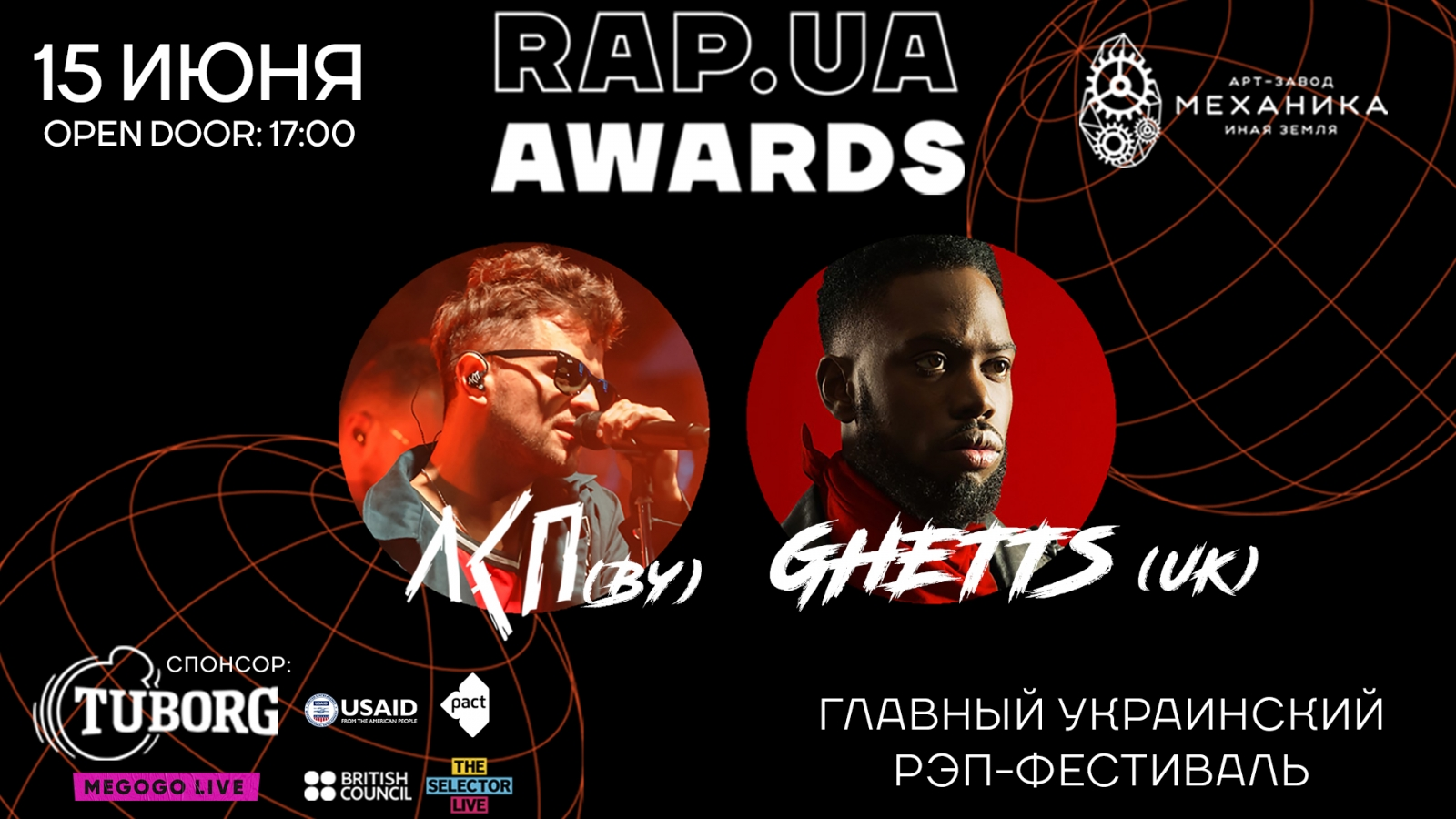 RAP.UA AWARDS 2019