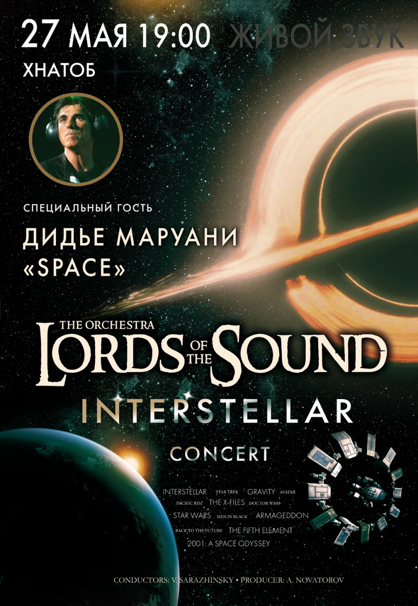 LORDS OF THE SOUND feat Дидье Маруани Interstellar Concert