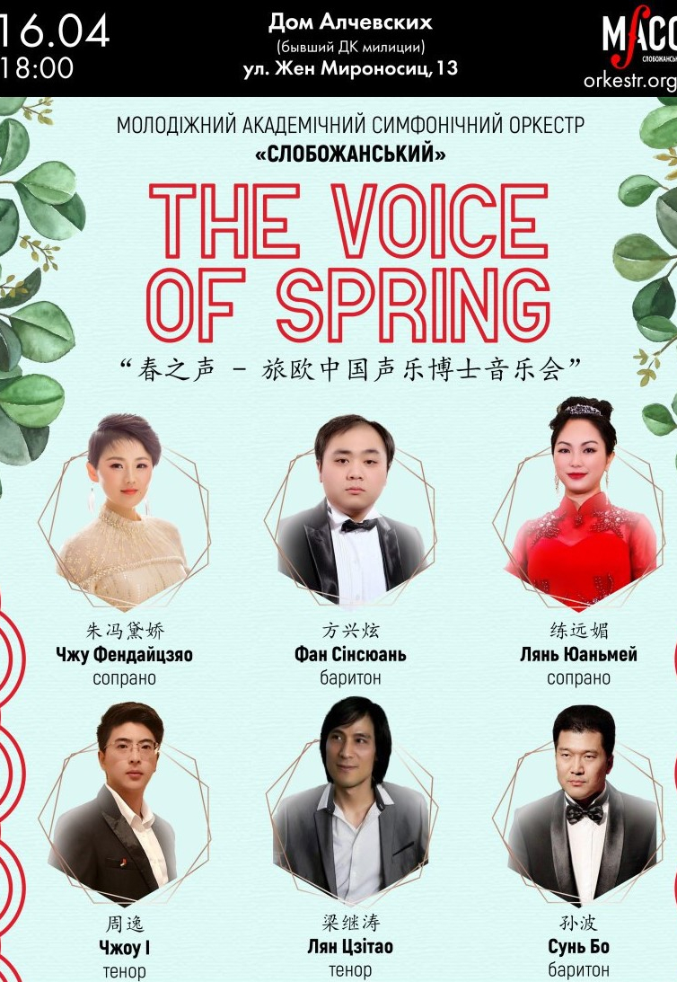 The voice of Spring («Голос весны»)