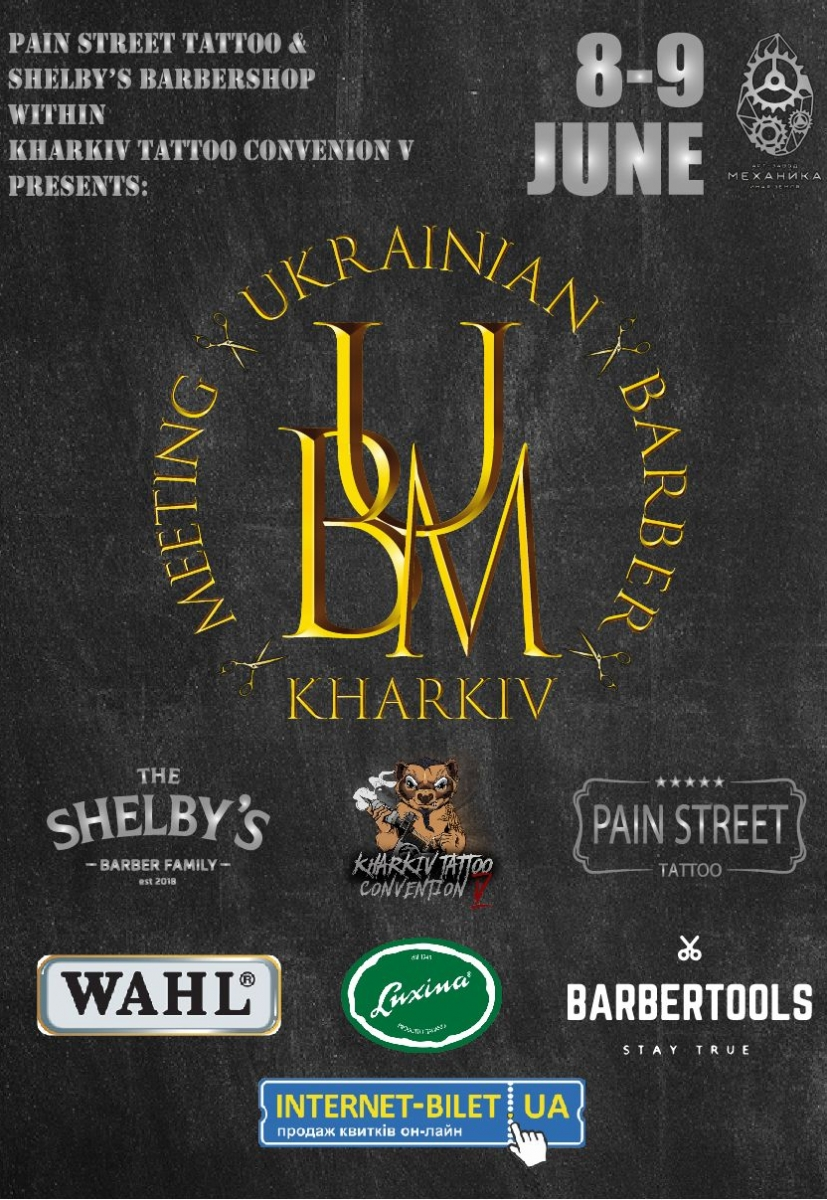 Ukrainian Barber Meeting ( 8-9 июня)