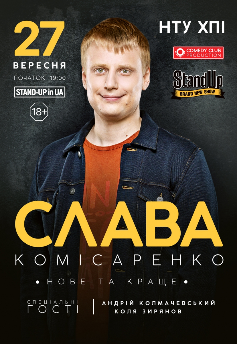STAND-UP in UA: СЛАВА КОМИСАРЕНКО