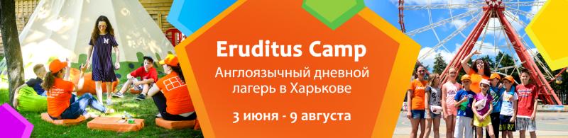 camp.eruditus.ua