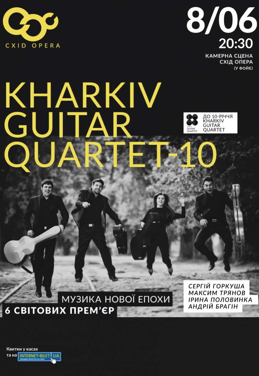 Kharkiv Guitar Quartet - 10