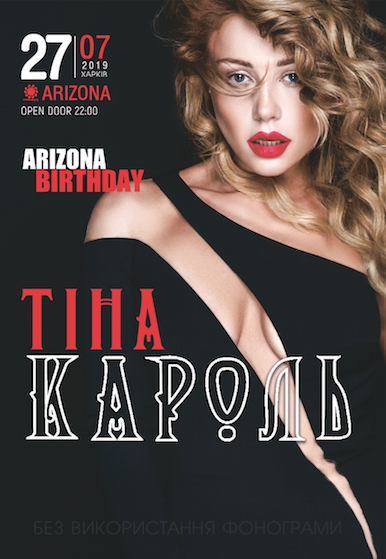 Arizona Birthday: Тина Кароль