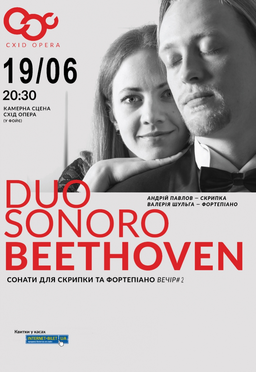 Duo sonoro. Beethoven