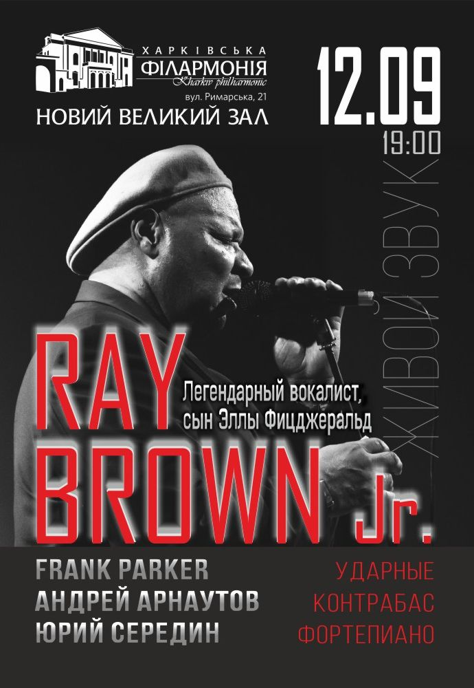 Ray Brown Jr.
