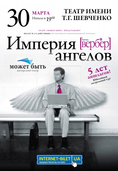 Империя ангелов спектакль харьков купить билет афиша кино новосибирск мультики
