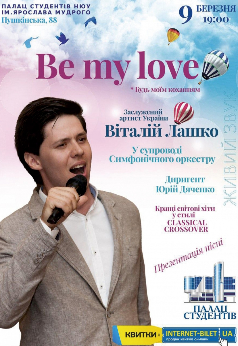 Віталій Лашко. BE MY LOVE