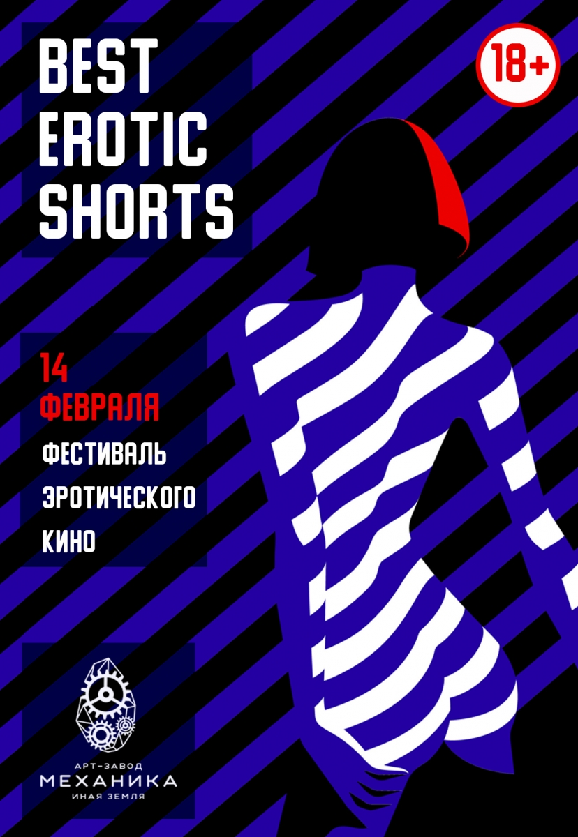 Best Erotic Shorts