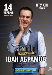 Stand-Up.Иван Абрамов