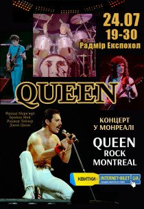 Фильм-концертQUEEN LIVE IN MONTREAL