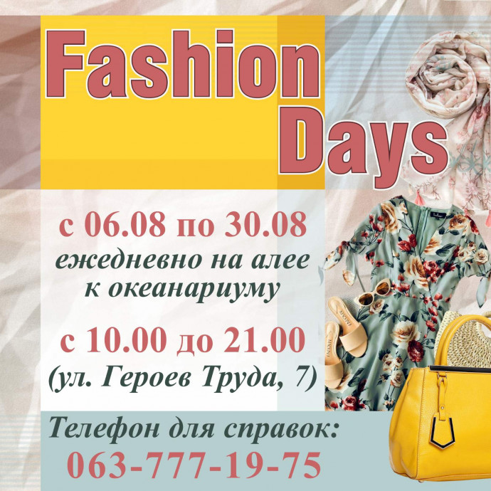 Fashion Days в ТРЦ Караван