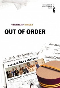 МДТеатр.OUT of ORDER