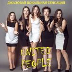 Выиграй билет на концерт UNITED PEOPLE!