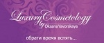 Luxury Cosmetology by Oksana Yavorskaya